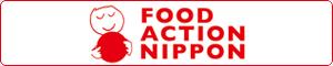 FOOD ACTION NIPPON(フードアクションニッポン)