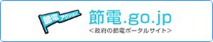 政府の節電ポータルサイト「節電.go.jp」
