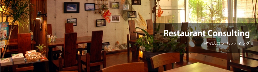 飲食店コンサルティング | HIDEAWAYS|ハイダウェイズ株式会社