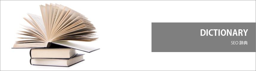 SEO(WEB)辞典 | HIDEAWAYS|ハイダウェイズ株式会社