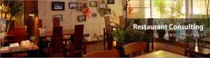 飲食店コンサルティング | hideaways